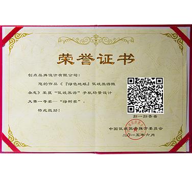 微杂志获奖证书