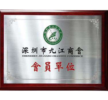 九江商会会员单位