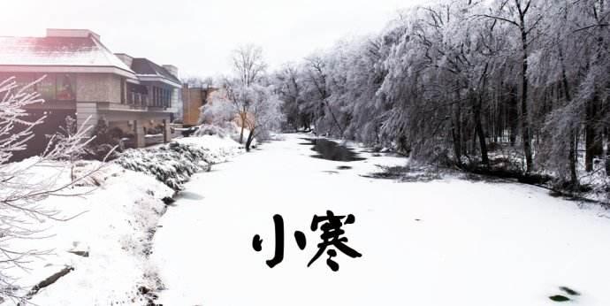 今日小寒丨冷冷的日子里,也有暖暖的幸福