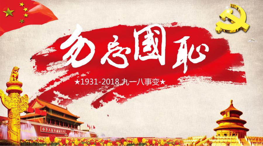 那年今日,勿忘国殇,吾辈永自强。
