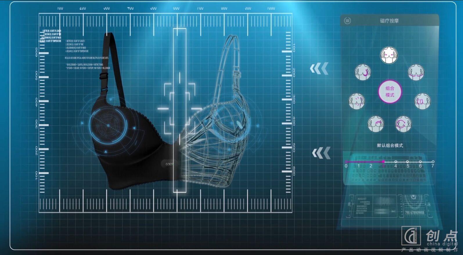 智能内衣三维动画